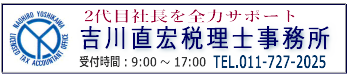 吉川直宏税理士事務所
